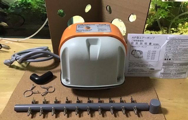 エアー不足の解消に!安永電磁式エアーポンプ(ブロワー) AP-40Pを使ってみた。