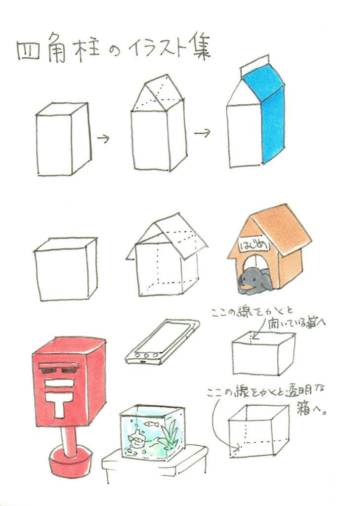 四角柱のイラスト集