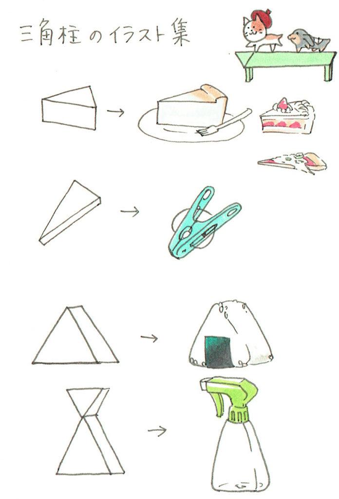 三角柱のイラスト集