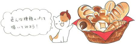 パン描き方