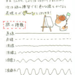 【第6回】線で印象が変わる!色んな種類の線を練習をしよう!