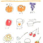 【第8回】丸を使ったイラスト集〜食べ物編〜