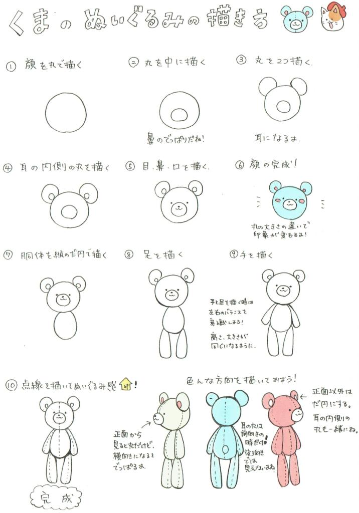 クマのぬいぐるみの描き方