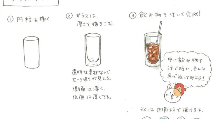 【第15回】柱で攻略!グラスを描いてみよう