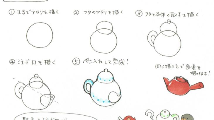 【第14回】カフェモチーフを描こう【ティーポット、ティーカップ】