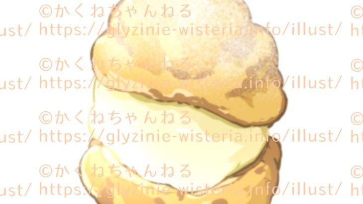シュークリームの描き方